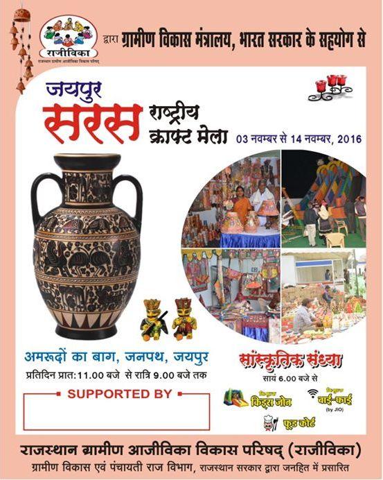 jaipur-national-craft-fair